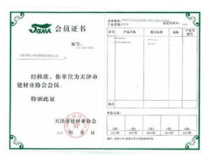 天津市行业建材协会会员