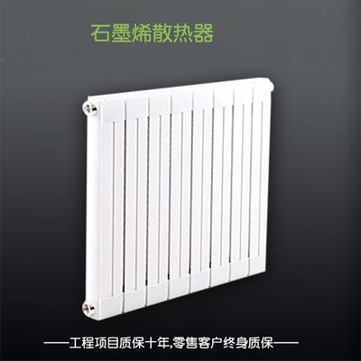 碳素合金散热器